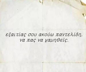 greek, greek quotes, and παντελιδης image