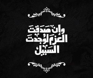 arabic, عربى, and سبيل image
