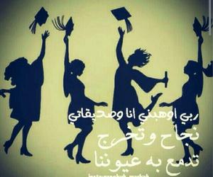 arab, exam, and exams image