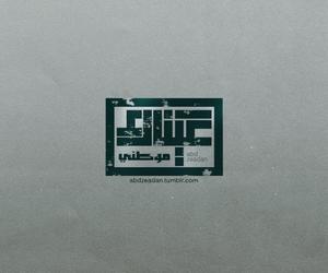 arab, arabic, and design image