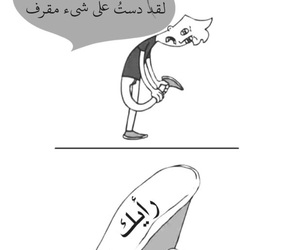 opinion, ﻋﺮﺑﻲ, and رأيك image