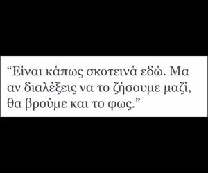 greek, greekquotes, and quotes image