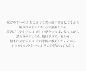 人, 気持ち, and 名言 image