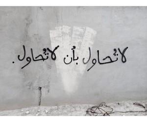 كتابات, ادب, and عربيات image