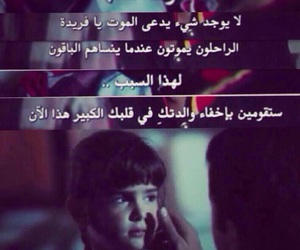الموت, الحزن, and كذب image
