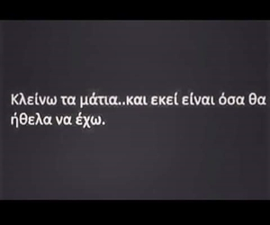 Close your eyes, everything i want, and greek image