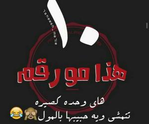 عراقيين, بغدادي, and تّحَشَيّشَ image