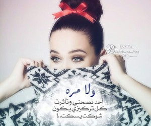 arabic, following, and sweet image