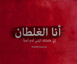 arabic, كلمات, and arabic quotes image