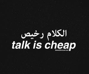 arabic, couples, and Lyrics image