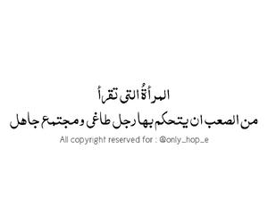 تمبلر, اقتباسات عربية, and المرأة image