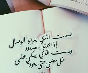 عربي, وصال, and ﻋﺮﺑﻲ image