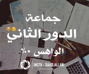 exam and school image