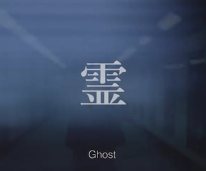ghost, japanese, and dark image