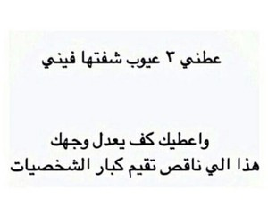 arabic, lol, and ﻋﺮﺑﻲ image