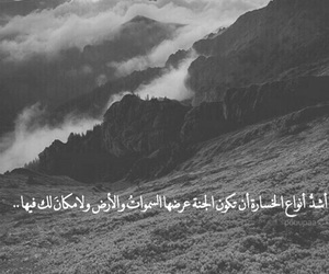 arabic, friday, and quotes image