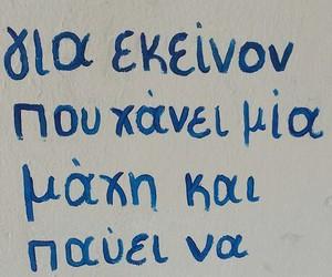 greek, quotes, and eleonora zouganeli image