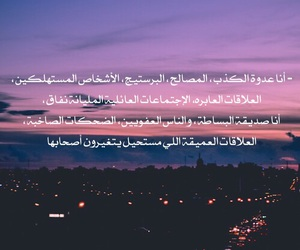 arabic, sky, and tumblr image