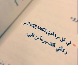 عربي, books, and words image