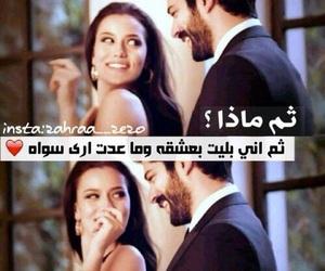 love, عربي, and رمزيات image