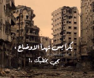 حمص, سورية, and دمشق image