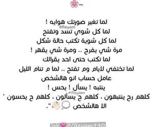 arabic, حروف, and خواطر image