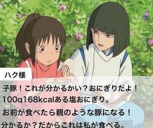 おもしろい, ジブリ, and ことば image