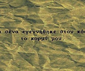 crete, greek quotes, and Κρήτη image