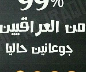 تحشيش عراقي, العراق , and شباب العراق image