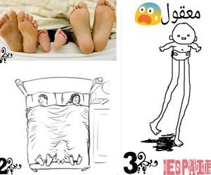 نكت تحشيش ضحك عربي image