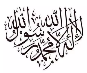 allah, islam, and love image