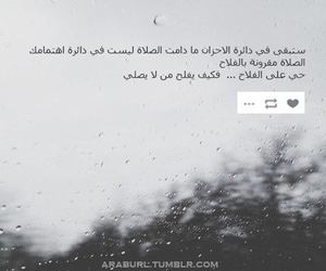 arabic, tumblr, and اسﻻميات image