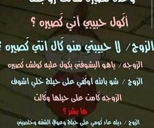 عراقيين, تحشيش عراقي, and بغدادي image