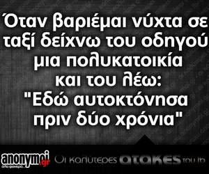 ελλήνικα and greek quotes image