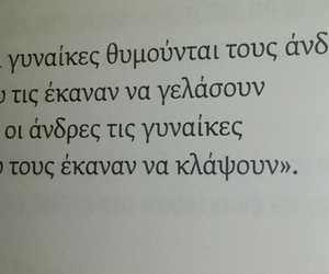 tumblr, αγαπη, and χειμωνας image