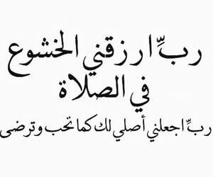 arabic, دين, and الله image