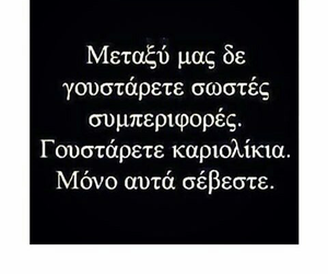 respect, greek quotes, and sumperifora image