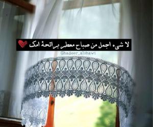 الله, شيء, and ﺭﻣﺰﻳﺎﺕ image