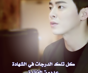 arabic, Korean Drama, and text image