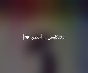 عربى, love, and حضن image