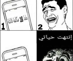 نكت تحشيش مضحك عربي ضحك image