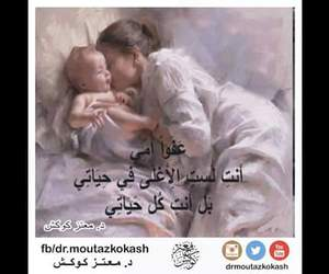 mothers, my life, and uuu image