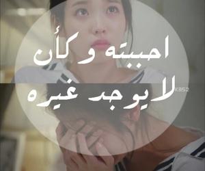 arabic, cry, and iu image