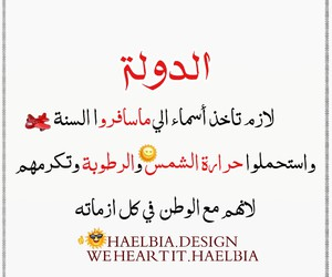arabic, following, and photo image