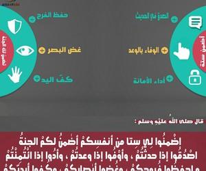 follow, islam, and صورة image