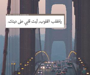 allah, arabic, and bridge image