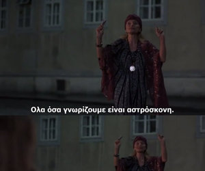 90s, before sunrise, and greek image