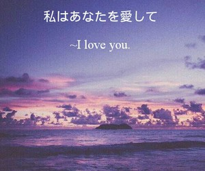 I Love You, japanese, and love image