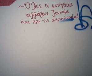 greek quotes, greek wall, and ελλήνικα image