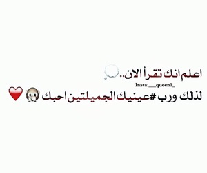 arabic, text, and word image